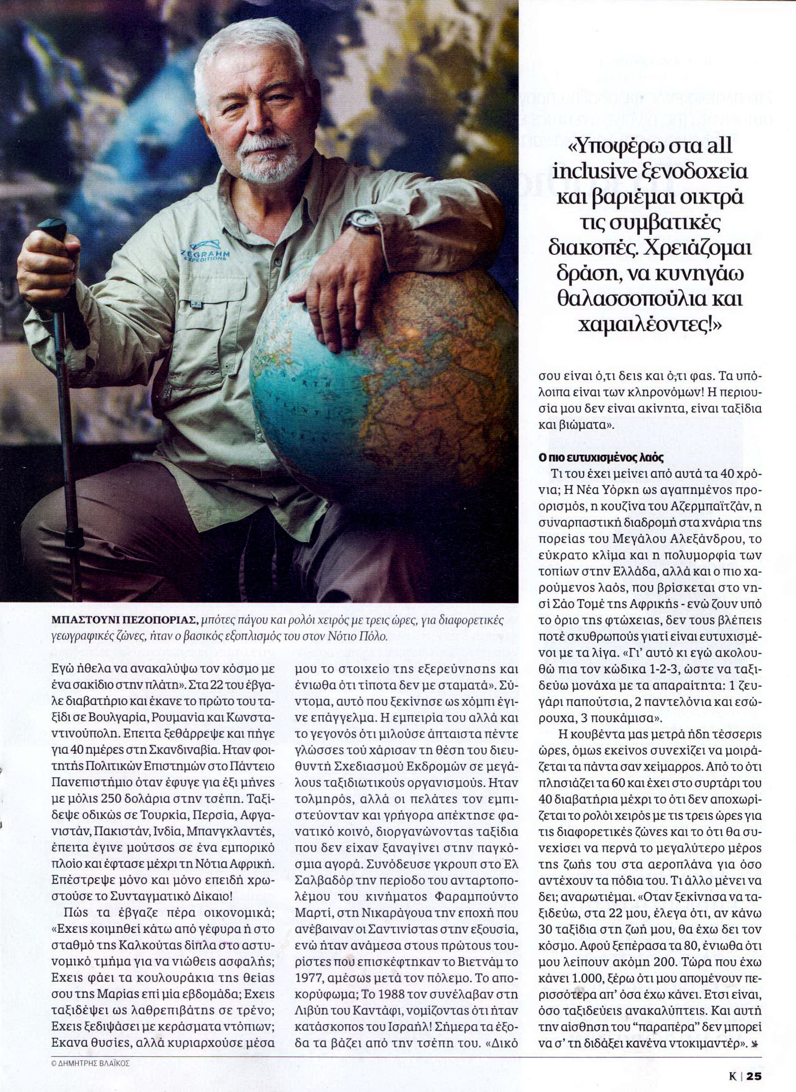 Kathimerini – South Pole 2015