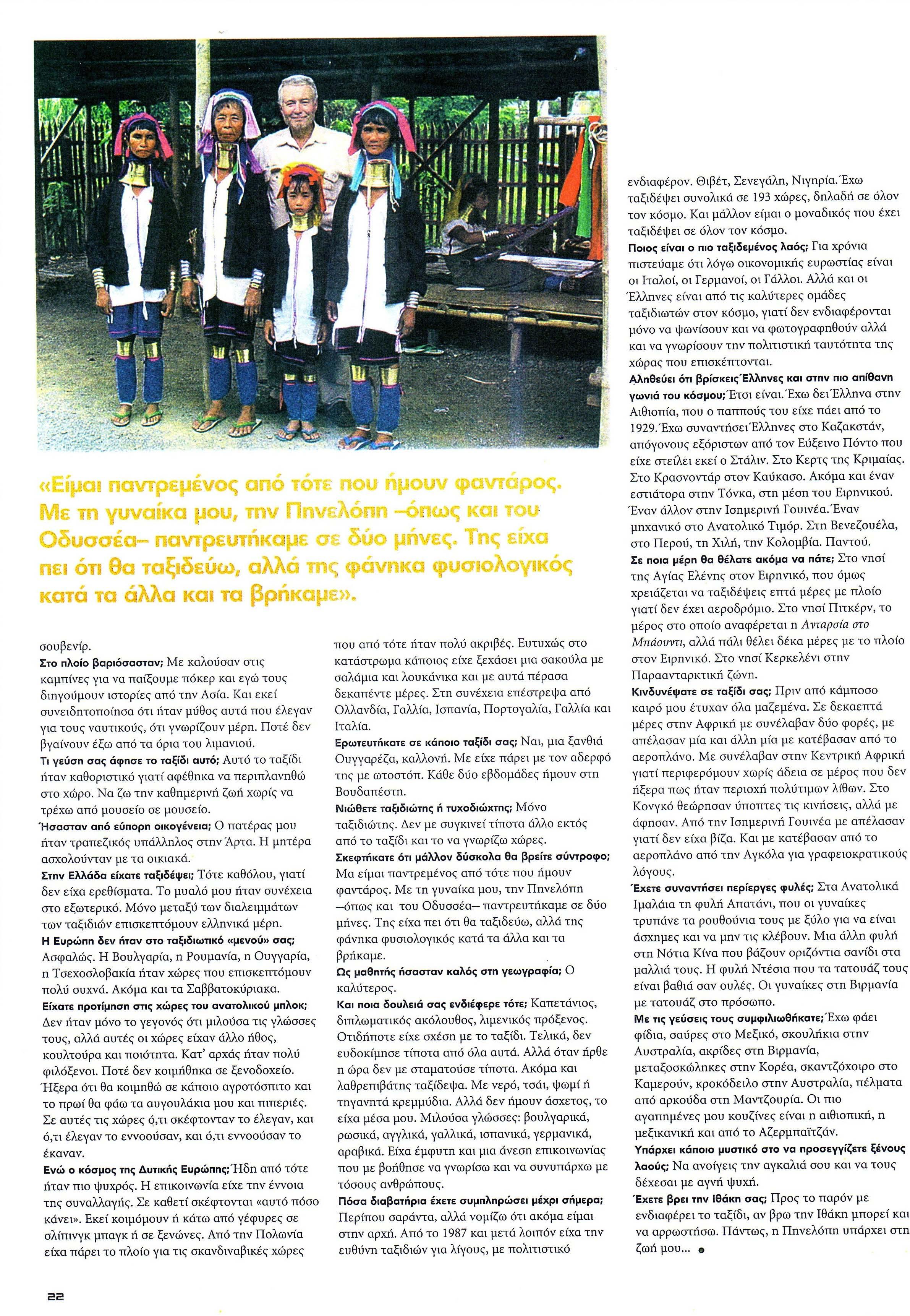 S-Magazine Ependitis