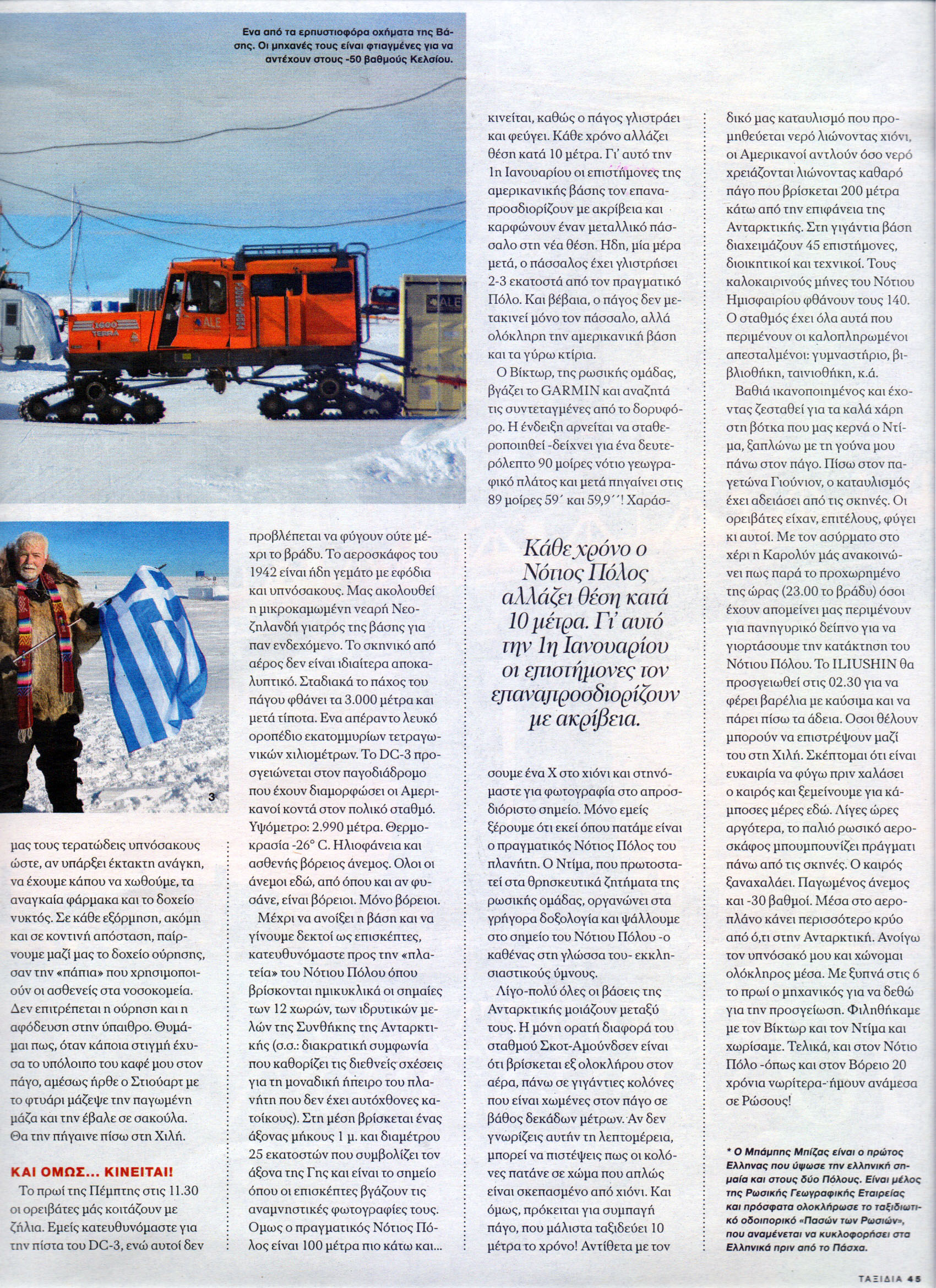Kathimerini South Pole 2016