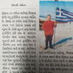 Babis Bizas on Gujarati Newspaper (In Indian)